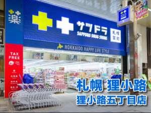 札幌药妆不容错过的购物天堂