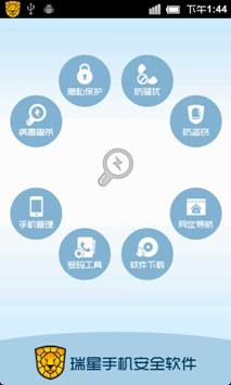 瑞星发力移动互联网新推手机安全软件